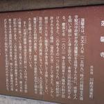 まことや - 浄土宗 蓮馨寺(れんけいじ)の解説板