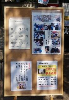 まことや - 2015.4.29 太麺やきそば まことや 蓮馨寺店のメニュー