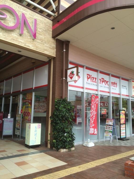 ピザポケット 力合店
