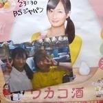 新宿ポジャンマチャ - 「ワカコ酒」のポスターとワカコちゃん(武田梨奈さん)の写真
