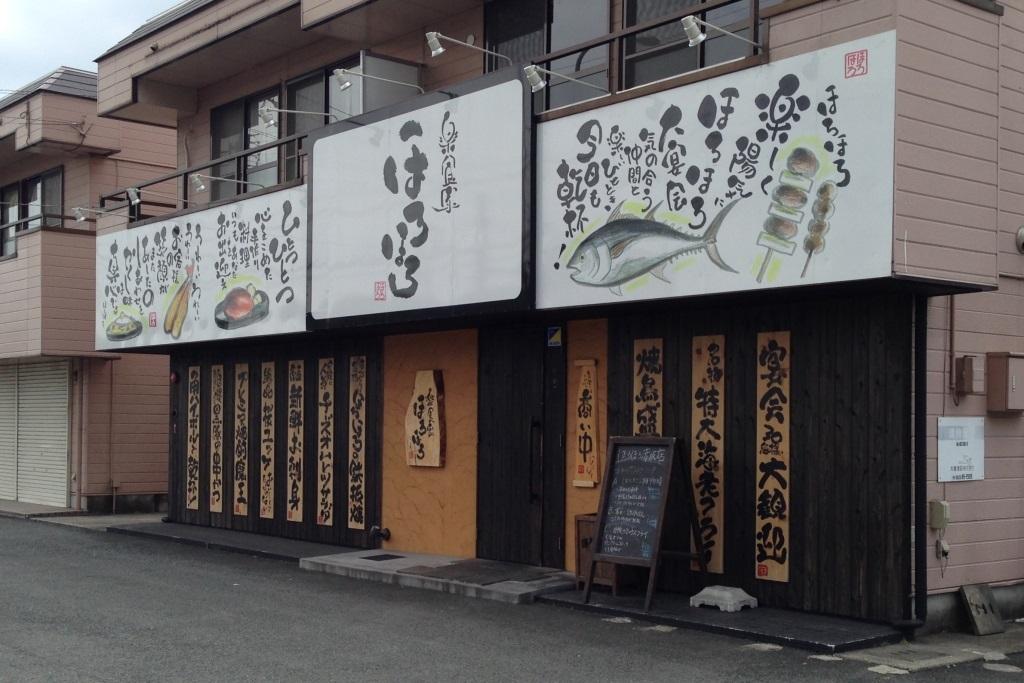 <個室>豊川市のおすすめグルメ情報 [食ベログ]