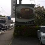 森ノ珈琲店 -