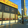 幸楽苑 三島南町店