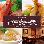 中国料理 神戸壺中天 - 料理写真: