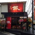 焼肉 鐵 - 新横浜から、歩いて5分! 焼肉ならここ!