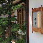 西本 - 玄関にも木が植えられている
