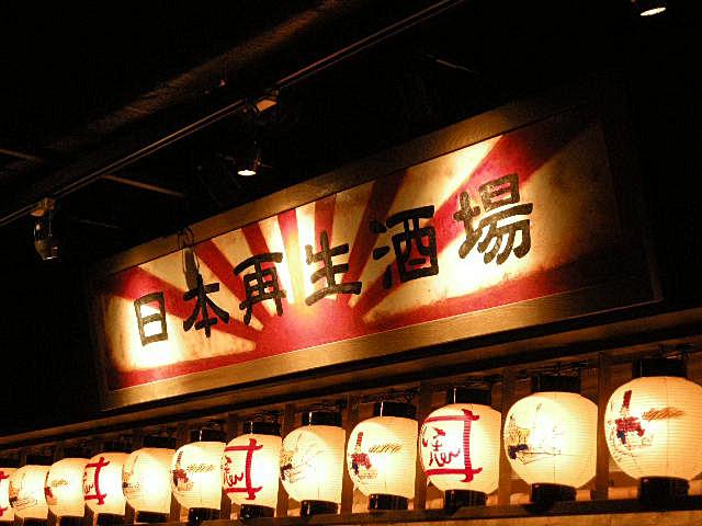 日本再生酒場 新丸ビル店