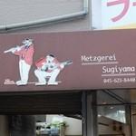 杉山牛肉店 - 店舗外観