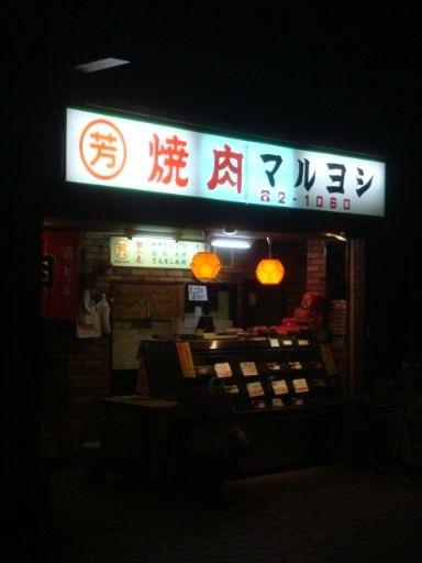 マルヨシ焼肉店