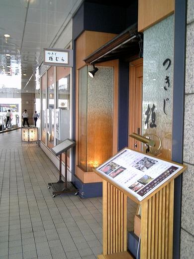 つきじ植むら 天王洲郵船ビル店