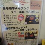 すてーき丼屋 - メニュー①