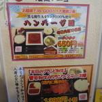すてーき丼屋 - メニュー②