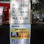 37515879 - 2015.4.29現在の太麺やきそばまことや(蓮馨寺店)のメニュー