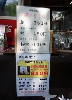 まことや - 2015.4.29現在の太麺やきそばまことや(蓮馨寺店)のメニュー