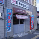 鈴木かまぼこ店 - 駅前市場内にあります。他にお魚屋さんなどもあります。