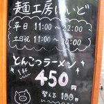 麺工房 はいど  - 営業時間のお知らせです。