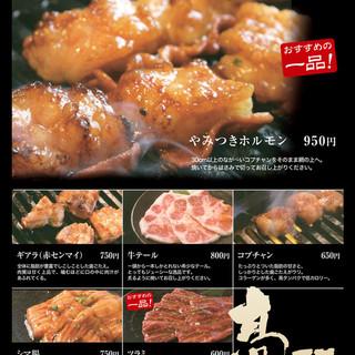 国産黒毛和牛一筋、メインは肉の素材とお客様です。