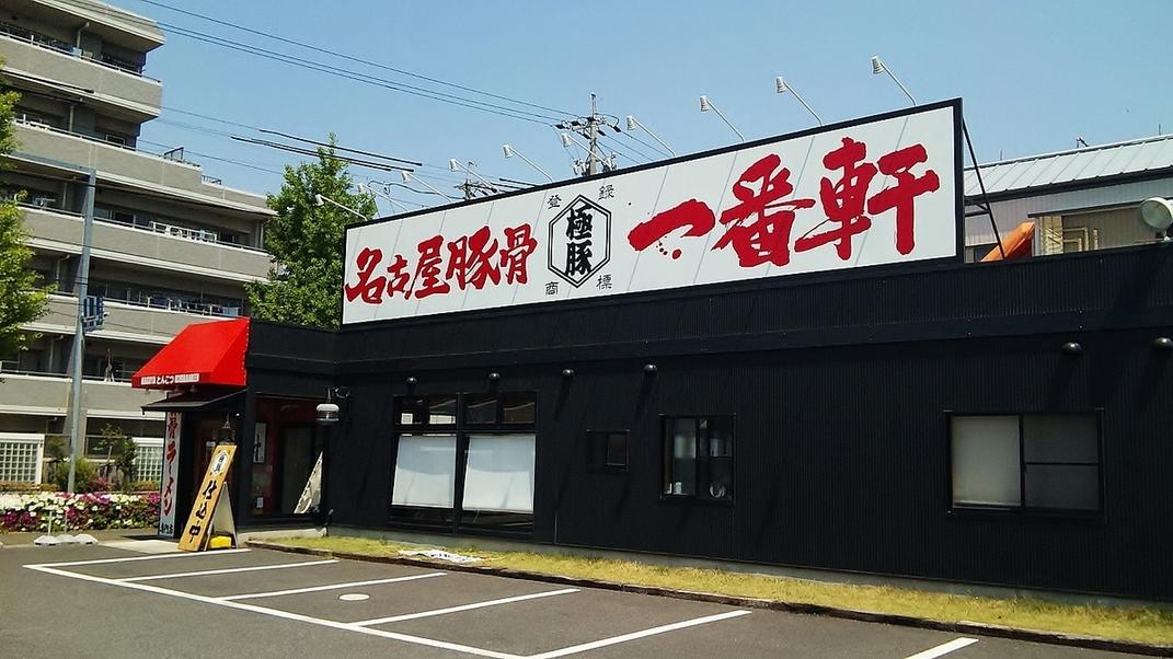 熟成豚骨ラーメン専門 一番軒 庄内緑地店