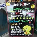 きらり - ポイント2倍!!案内(2015.04.25)
