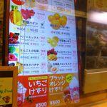 リトルジュースバー 東京新丸ビル店 -