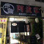 地頭鶏ラーメン本舗阿波家 宇都宮店