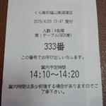 無添くら寿司 - ラッキー?! 待合札333番!(^^)!(2015.04.29)