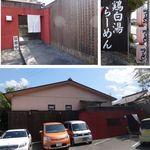 空庵 - 空庵(名古屋市緑区)食彩品館.jp撮影