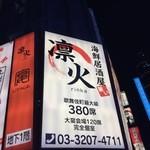 海鮮 居酒屋 凛火 -