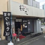 めん創 桜花 -