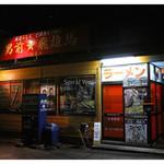 男前☆飛雄馬 - 店舗外観(2015.04)