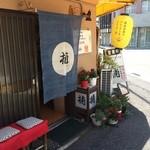 味処 楠 - 神戸、湊川神社西にある、食事処です