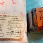 紅梅堂 - コーヒー大福