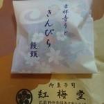 紅梅堂 - 吉祥寺うど きんぴら饅頭:むさしのプレミアム認定品