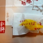 紅梅堂 - 吉祥寺 すいーとぽてと:むさしのプレミアム認定品