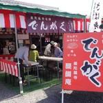 醍醐庵 - 食券売り場には、ずっと絶え間なく順番を待つ列ができています。ほとんどのお客さんが田楽を購入されています。