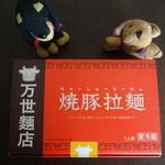 37537366 - 焼豚拉麺