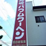 島田屋製菓 -