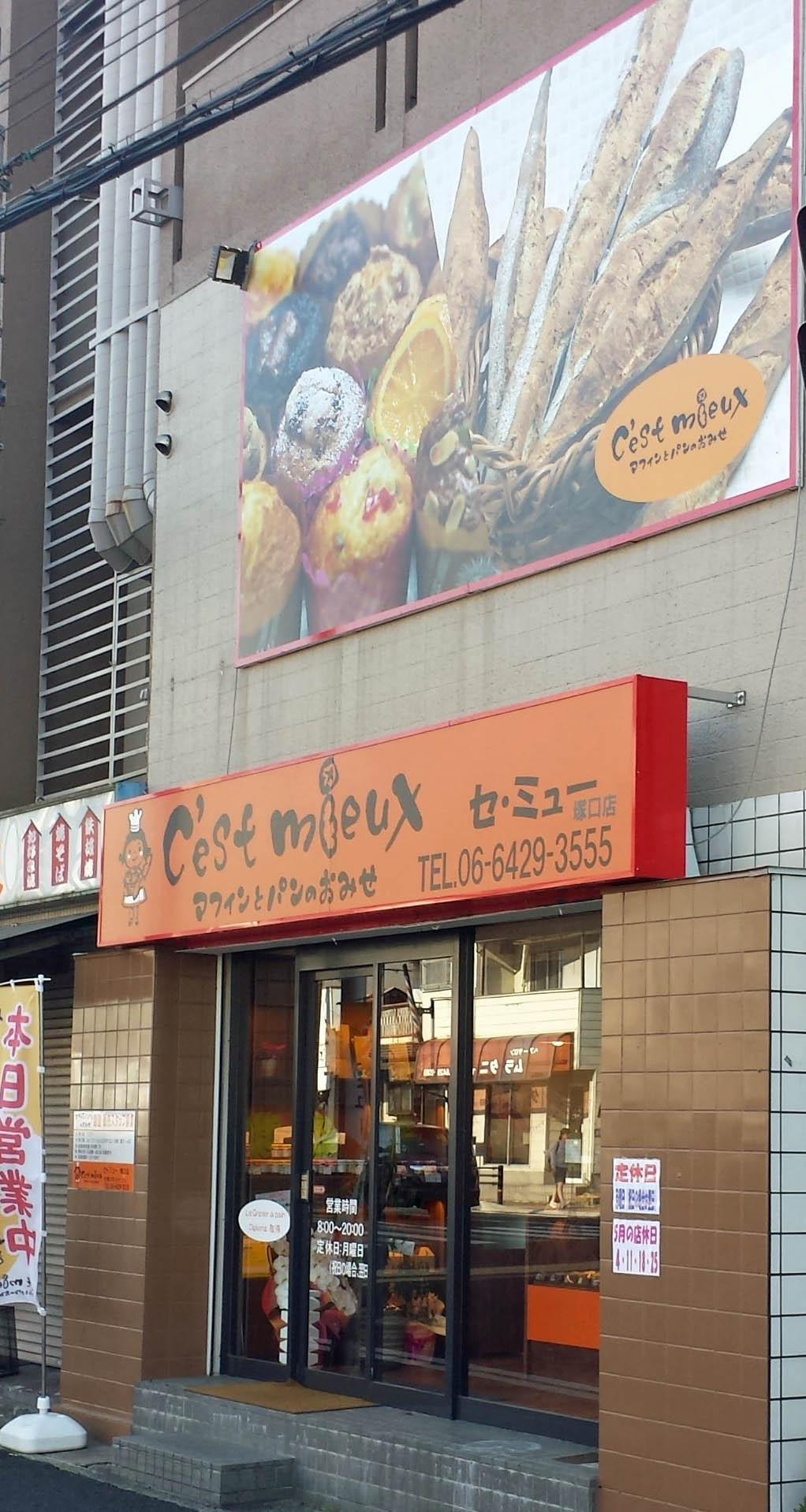 セ・ミュー 塚口店