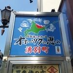 北海道はでっかい道 オホーツクの恵み 湧別町 - 市ヶ谷にある「湧別町」のお店