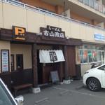 吉山商店 - 店の前とすぐ横にも駐車場あり