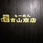 吉山商店 -