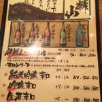 大衆割烹TAKEYA - 日本酒メニュー