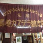 元祖長崎カステラ総本舗 -