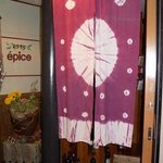 epice - お店の入口です。オシャレな暖簾ですね~。天神橋3丁目の隠れ家的、無国籍季節料理のお店です。期待感が高まってきます。