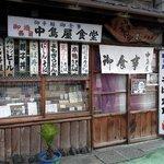 中島屋食堂 - お店の概観です。