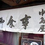 中島屋食堂 - お店の暖簾です。