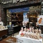 神戸珈琲 - 入り口を西(元町方向)から