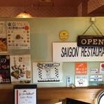 サイゴン・レストラン - 店内入口
