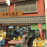 田園の風景 - 上川端商店街にある八百屋さんの奥にある定食屋さんです。