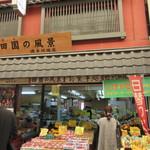 田園の風景 - お店は上川端商店街のキャナル寄りにありますよ。